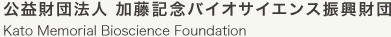 公益財団法人 加藤記念バイオサイエンス振興財団