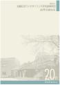 創立20周年記念誌「20年のあゆみ」